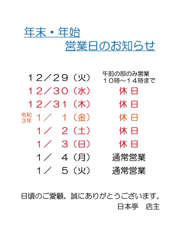 日本亭営業案内2021