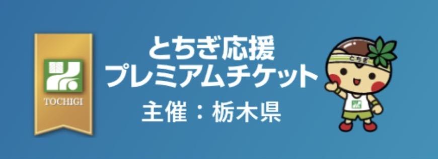 bnr_shohineken_tochigi2020