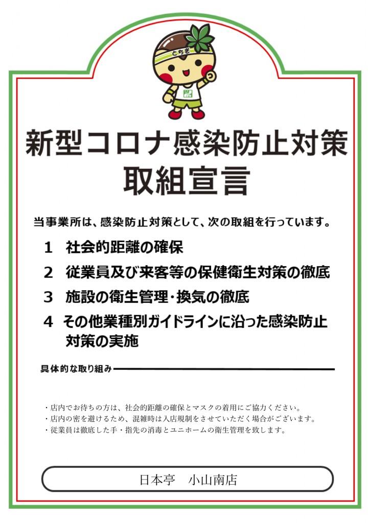 coronataisaku_nihontei2020